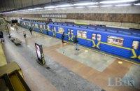 Добовий пасажиропотік у метро Києва після введення перепусток скоротився уп'ятеро