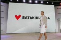 """""""Батькивщина"""" предлагает включить в повестку дня внеочередного заседания цены на газ и минимальную пенсию"""