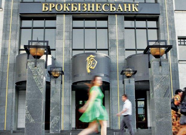 Банкротство Брокбизнесбанка стало для многих украинцев сюрпризом в 2014 году