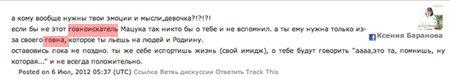 """Скриншот с """"Livejournal"""""""