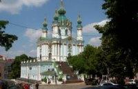 Андреевская церковь вне опасности, - КГГА