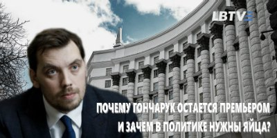 http://ukr.lb.ua/blog/sonya_koshkina/447381_chomu_goncharuk_zalishaietsya.html