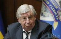 Администрация Президента получила заявление Шокина об отставке