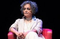 Арундаті Рой: «Індійське суспільство обожнює насильство»