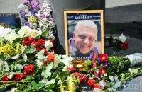 Обнародован текст подозрения в деле об убийстве Шеремета