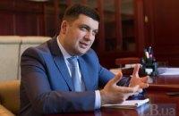 Гройсман: децентрализация не должна превратить области в удельные княжества