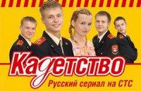 """Госкино запретило """"Кадетство"""" и еще шесть российских сериалов"""