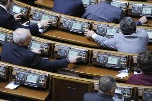 Депутати вирішили розглянути весь порядок денний