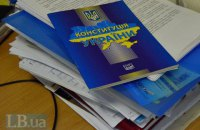 Головне шахрайство президента Кучми – Конституція України 1996 року.