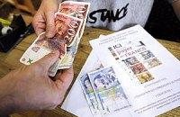 Франция окончательно прощается с франком
