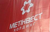 """""""Метинвест"""" отключили от автоматического возмещения НДС"""
