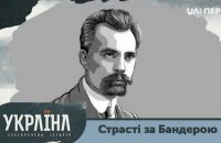 Посольство Польши в Украине возмутилось программой о Бандере на UA:Перший