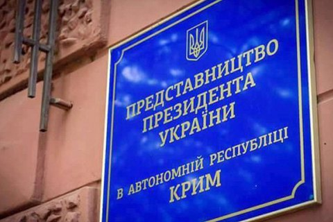 Офис президента обратился к жителям Крыма в связи с распространением коронавируса
