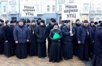 Священники московской церкви устроили митинг в центре Винницы