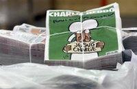 Випуск нового номера Charlie Hebdo відкладено на невизначений термін
