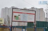 Суд продовжив слідство щодо розтрат на будівництві шкільних стадіонів на Позняках