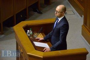 Яценюк назвав три причини глибокої кризи в Україні