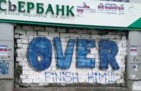 """""""Азов"""" не пустил сотрудников центрального офиса Сбербанка на работу"""