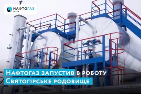 """""""Нафтогаз"""" начал добывать газ плотных пород"""