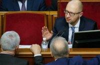 Отчет Яценюка ожидается в 16:00