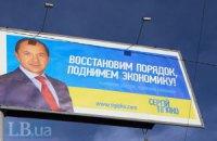 У партії Тігіпка оголосили передвиборний список (оновлено, документ)