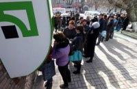 Нацбанк надав ПриватБанку 1,22 млрд гривень