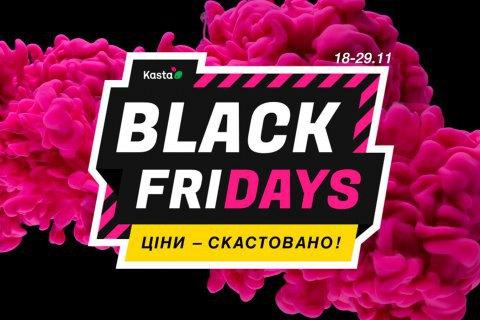 Чорна п'ятниця на Kasta. Два тижні знижок до -90% на всі товари