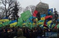 Біля Ради зібрався мітинг проти торгівлі з ОРДЛО