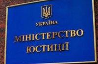 """Минюст: информация о злоупотреблениях при привлечении юристов по иску """"Укрнафты"""" является давлением на Кабмин"""