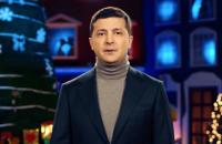 Зеленский в новогоднем поздравлении предложил Украине национальную идею