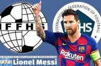 Международная федерация футбольной истории составила список лучших игроков мира прошедшей декады XXI века