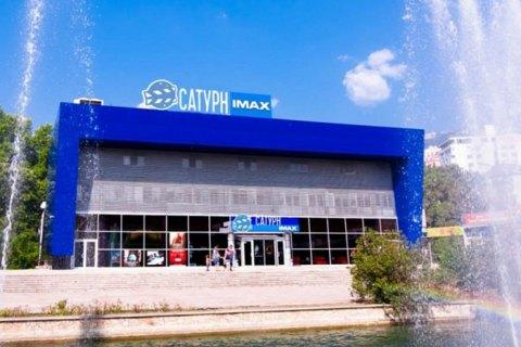 СБУ проверяет деятельность сети кинотеатров IMAX в оккупированном Крыму