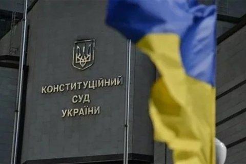 КС обнародовал вывод о не соответствии Конституции законопроекта Зеленского о досрочном лишении мандата за прогулы и кнопкодавство
