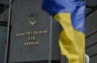 """КСУ визнав неконституційним законопроєкт Зеленського про позбавлення нардепів мандата за """"кнопкодавство"""" і прогули"""