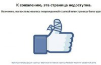 СБУ сообщила в Facebook и Twitter о 300 пророссийских аккаунтах