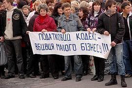 Украинский бизнес объявил бессрочную акцию протеста