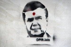 Львов разрисовали Януковичем с простреленной головой