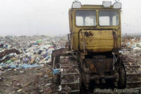 На сміттєзвалищі біля Харкова трактор розчавив насмерть жінку