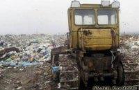 На мусорной свалке возле Харькова трактор задавил насмерть женщину
