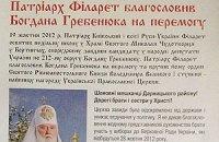 Патріарх Філарет підтримав кандидата від Яценюка