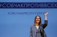 Собчак назвала спонсорів своєї кампанії
