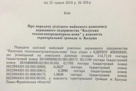 Калушская ТЭЦ выведена из госсобственности (Документ)