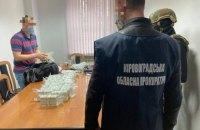На Кіровоградщині затримали двох осіб, які за $3,5 млн обіцяли посаду голови ОДА