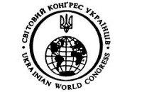 Світовий конгрес українців: вибори президента відповідають міжнародним стандартам демократії