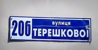 Навіщо нам Терешкова або Коли перейменують українські вулиці, названі на честь російських окупантів