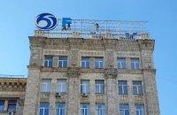 В Киеве с крыш домов на Майдане убрали последнюю рекламу