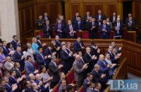 Рада проголосовала за отмену неприкосновенности