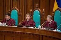 Конституционный суд опубликовал полный текст решения о роспуске парламента