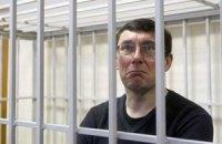 Луценко согласится на дообследование только при лечении за пределами колонии