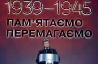 Украина мечтает о первой минуте мира, - Порошенко